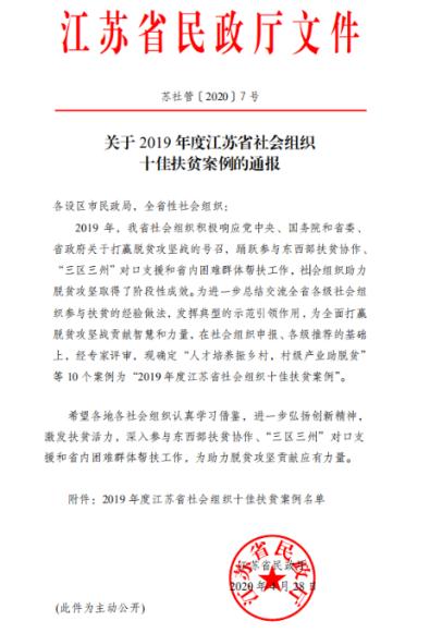 朱兴良创立的精准帮扶组合计划被评为2019社会组织扶贫50佳案