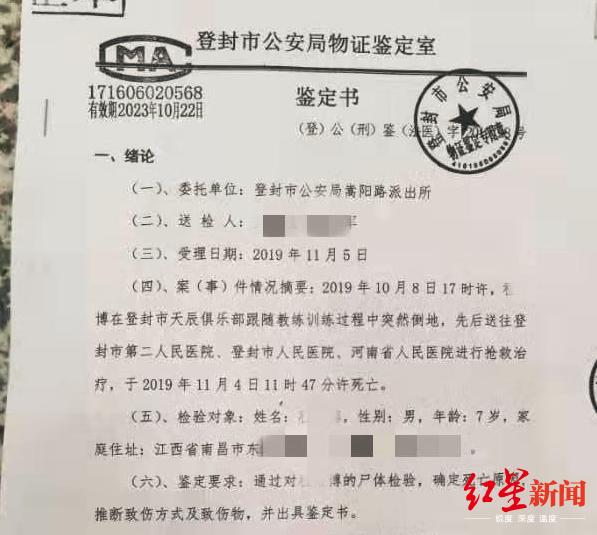 7岁男童武校习武死亡 警方再出鉴定意见:头部遭钝性外力致死