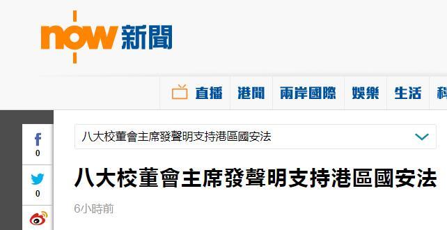 【google 中国】_港大、港理工等8所大学校董会主席支持港区国安法:期望动荡画上句号