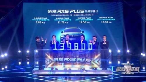 """荣威RX5 PLUS挂新""""狮标""""上市 """"3大终身权益""""成王炸"""