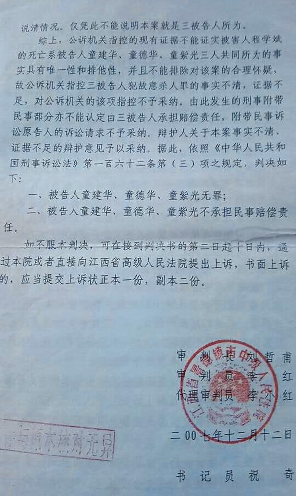 景德镇中院抗诉成功,检察日报曾对此作出报道。