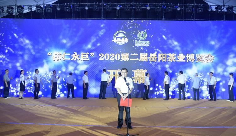 2020第二届岳阳茶业展览会开幕,刘仲华院士推介岳阳黄茶