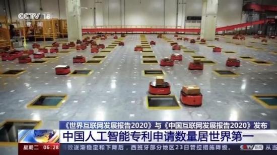 中国人工智能专利申请数量居世界第一