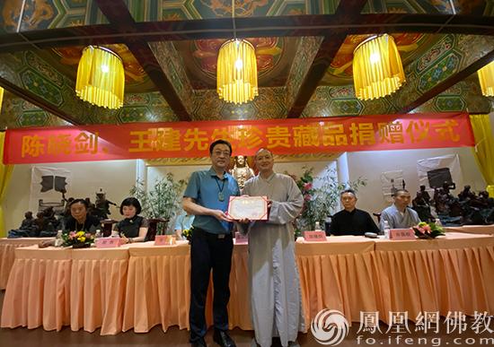 道坚大和尚颁发捐赠荣誉证书(图片来源:凤凰网佛教 摄影:尹亮)