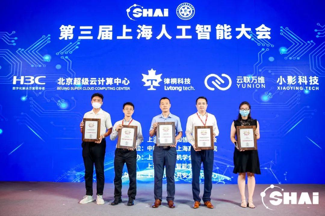 中科院主办人工智能大会落幕,小影科技荣获AI音视频最具创新技术奖