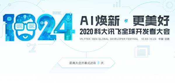 见证人工智能发展!2020科大讯飞1024全球开发者节即将启幕!