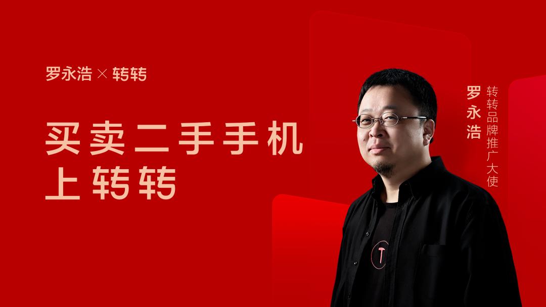 "iPhone 12发布当天,罗永浩开""旧机发布会"":香得不行"