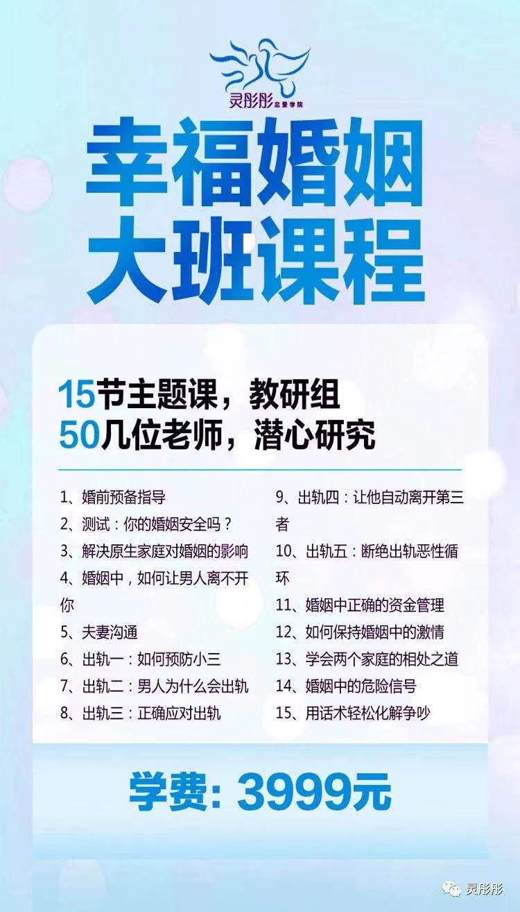 """灵彤彤恋爱学院教授的课程。 来源:微信公众账号""""灵彤彤"""""""