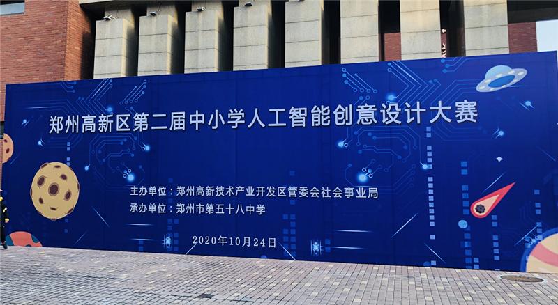 郑州高新区第二届中小学人工智能创意设计大赛开赛,妙小程全方位保驾护航