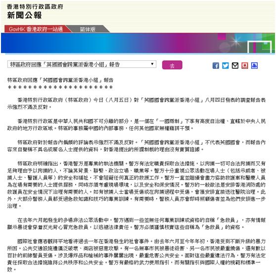 """【又名松滋站长网】_港府:""""英国国会跨党派香港小组""""提出所谓制裁理由,无实质证据"""