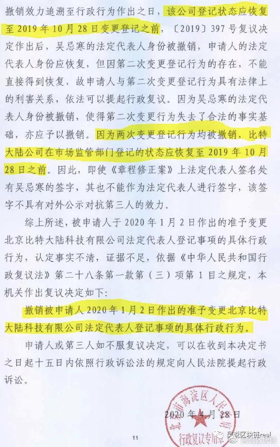 比特大陆营业执照争夺真相还原:六十大汉无中生有,法人变更并非核心