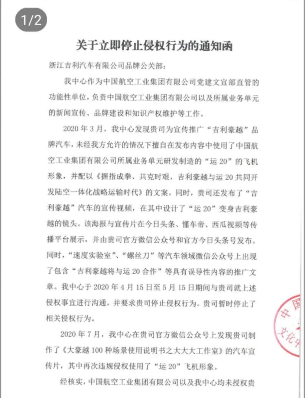 """【链接是什么】_""""运-20""""运输机变汽车?中航工业要求吉利停止侵权"""