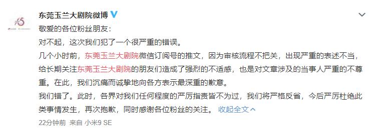 【piikee】_为宣传蹭逝者拉姆热点,东莞涉事剧院道歉:犯了很严重错误