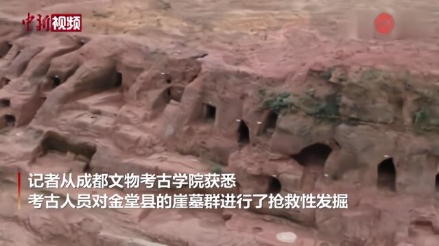 四川金堂发掘东汉晚期至六朝时期崖墓219座