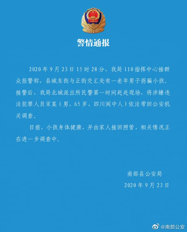 【刷百度权重】_老人街头拐骗小孩?四川南部县警方:嫌疑人被带回