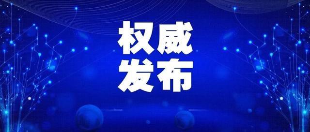 【刷网站权重】_31省份新增9例境外输入病例