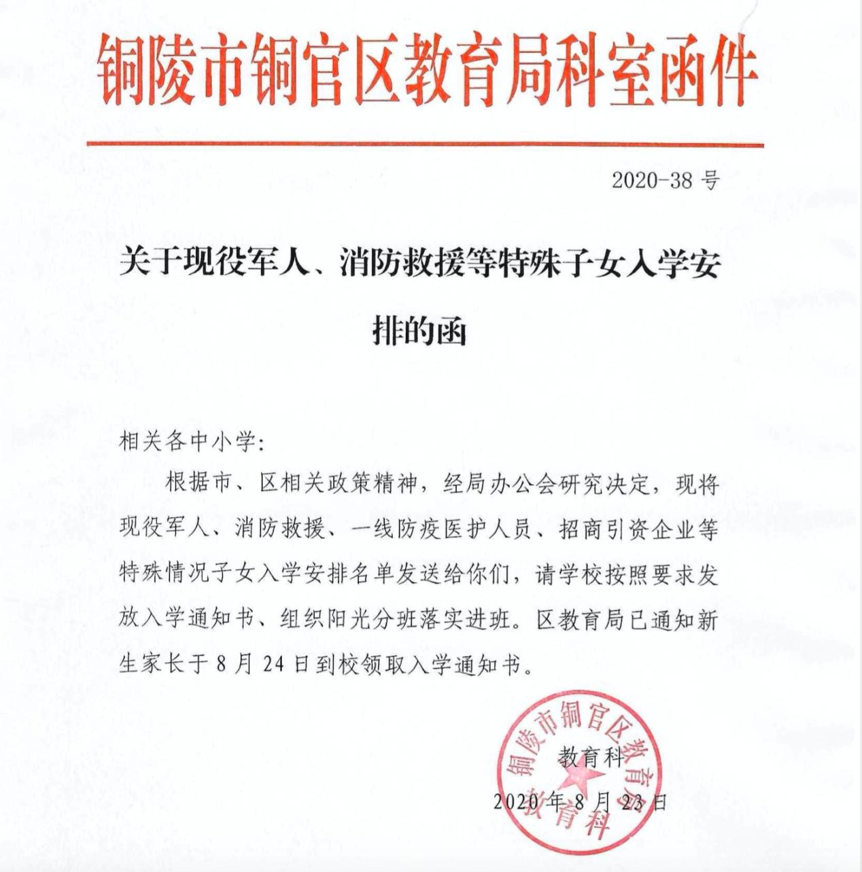 安徽省铜陵市铜官区教育局《关于现役军人、消防救援等特殊子女入学安排的函》。受访者供图