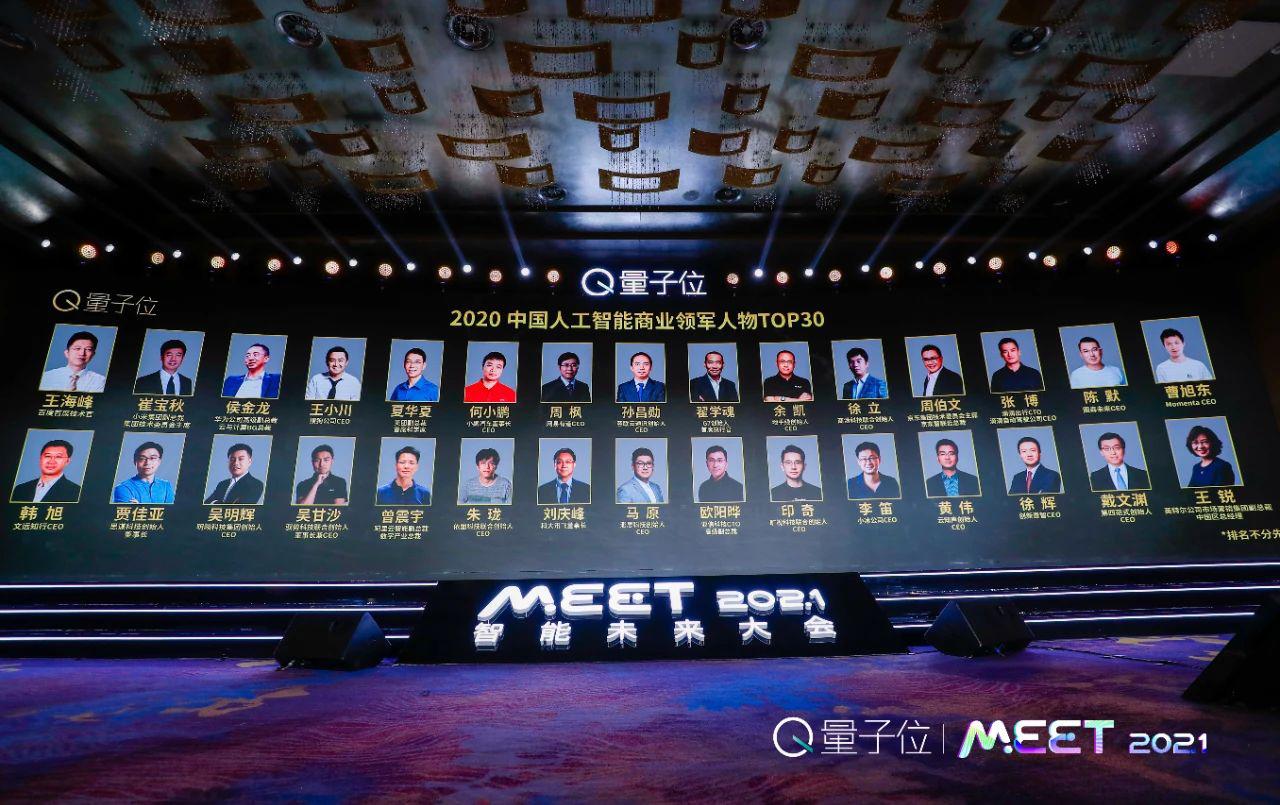 容联CEO孙昌勋入选2020中国人工智能商业领军人物TOP30