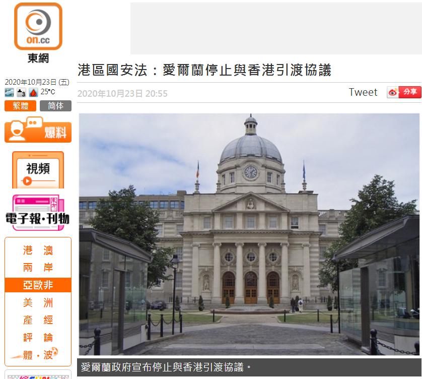 【彩乐园3注册】_港媒:芬兰之后爱尔兰也跳出来了,宣布停止与香港引渡协议
