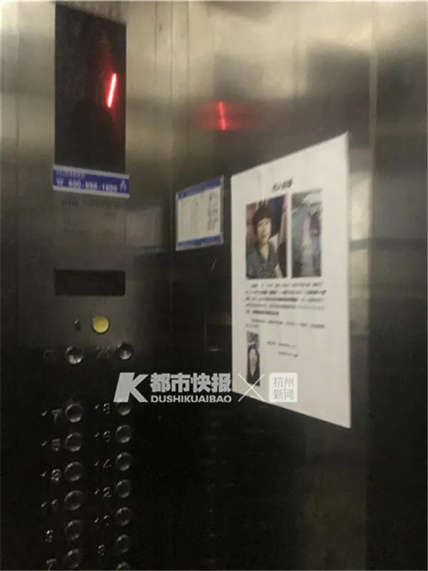 """杭州一女子凌晨""""人间蒸发""""12天无音讯"""