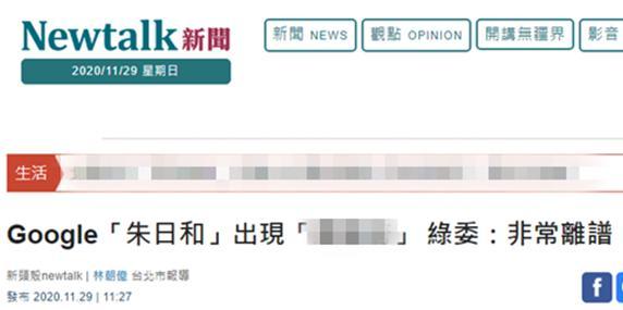 """【迪士尼国际app】_""""绿委""""急了:用谷歌搜""""朱日和""""结果""""非常离谱"""""""