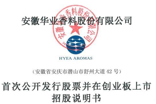 贿赂地方官员造成环境污染致居民联名举报,本