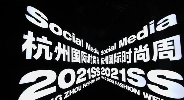 秀展联动,2021SS杭州国际时尚周正在进行时