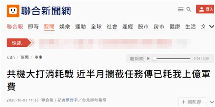 """【如何建博客】_台媒:台军近半月为""""拦截""""解放军已耗资上亿"""