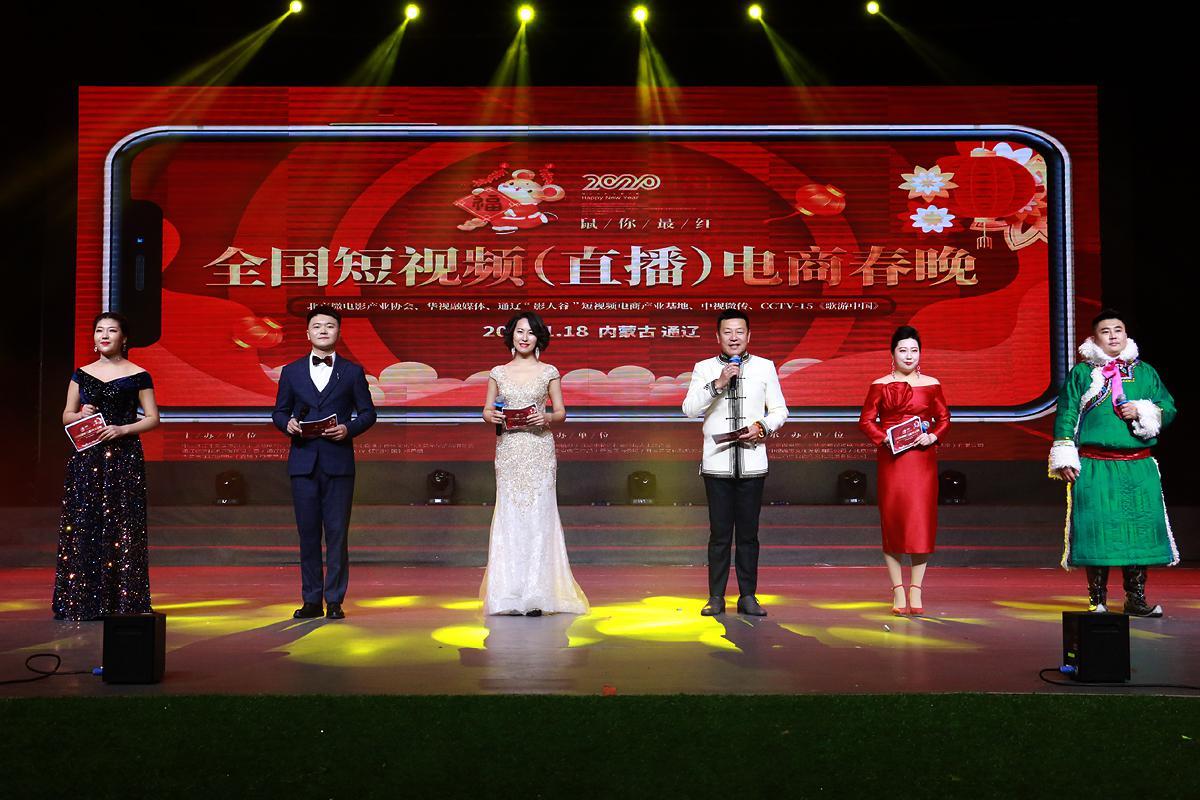 产业电商首届全国短视频(直播)电商春晚在内蒙古通辽举办