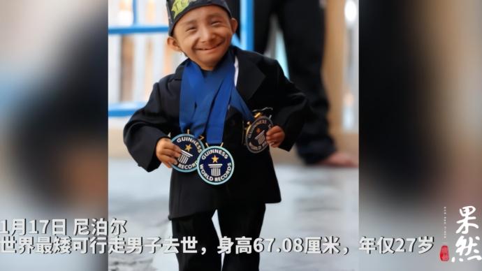 果然视频 世界最矮可行走男子去世,身高67.08厘米