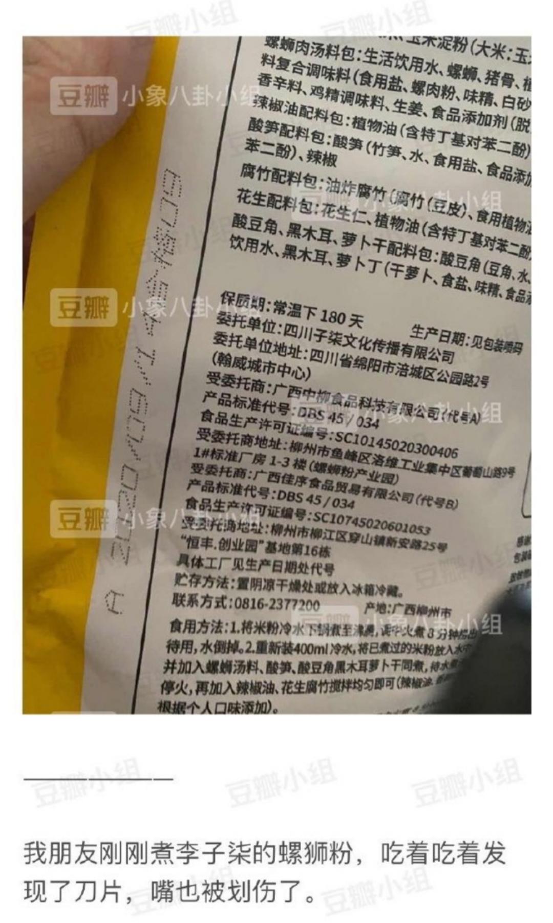 网友发布的螺蛳粉产品介绍