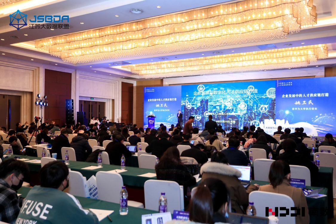 2020大数据与人工智能人才发展高峰论坛在江苏无锡举行