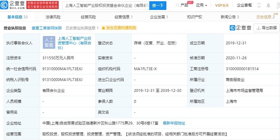 上港集团入股一人工智能产业股权投资基金合伙企业,持股6.42%