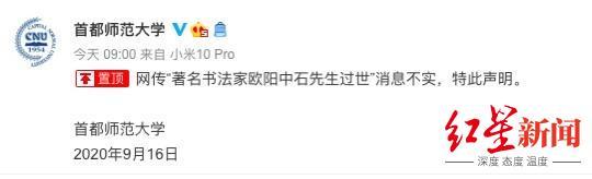 网传92岁著名书法家欧阳中石去世  首师大:消息不实