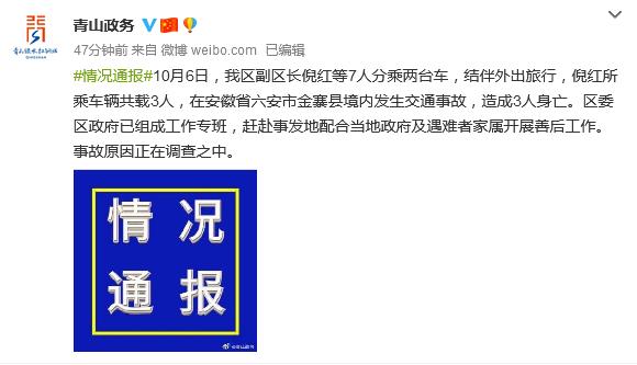 【搜索引擎优化培训】_武汉一女副区长在安徽出车祸身亡 官方通报