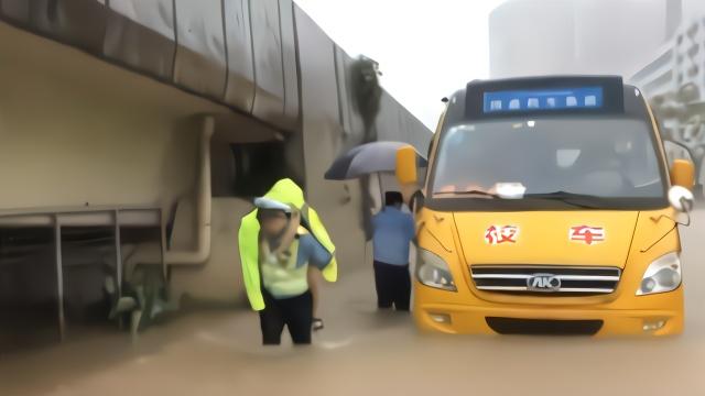 东莞暴雨积水困住校车,民警蹚水背出孩子