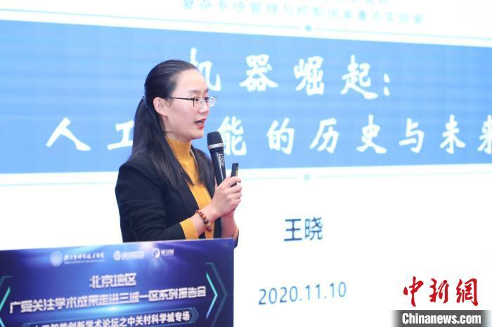 北京拥有人工智能专业人才约4万人 系列报告会走进中关村科学城