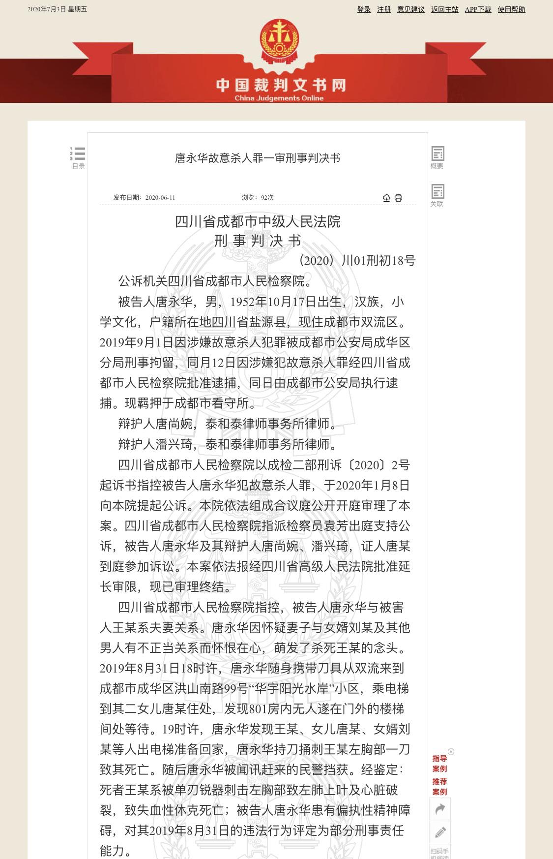 【网站亚洲天堂优化培训】_怀疑老婆与女婿有私情,67岁男子持刀杀妻获老婆亲属谅解