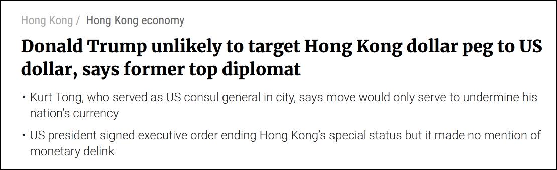 美国前驻港总领事:特朗普不会拿港元开刀 因为……