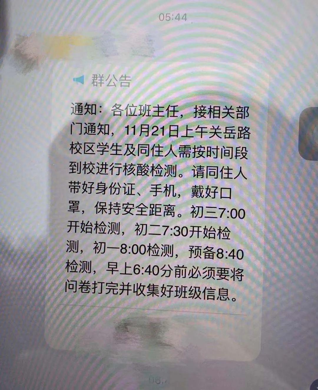 上海新增1例本地確診新冠病例 小區連夜核酸檢測