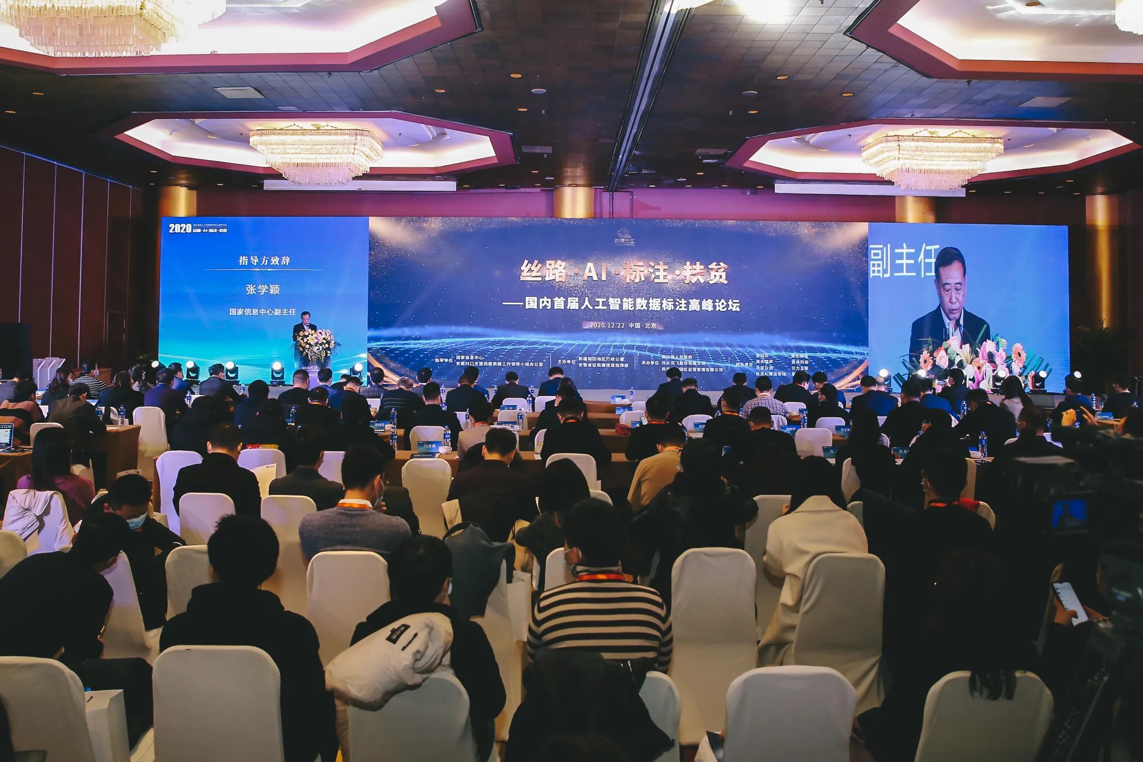丝路•AI•标注•扶贫-首届人工智能数据标注高峰论坛在京举办