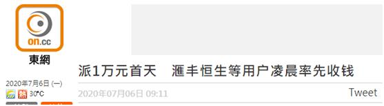 """【金山推广员】_香港""""全民派一万"""",已有人凌晨率先收到钱"""