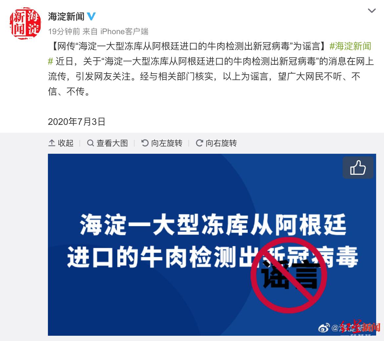 【武汉亚洲天堂公司】_北京大型冻库进口牛肉检出新冠病毒?官方辟谣