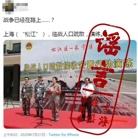【快猫网址分析】_上海举行战备演练是要打仗了?政府部门回应:系常规动作