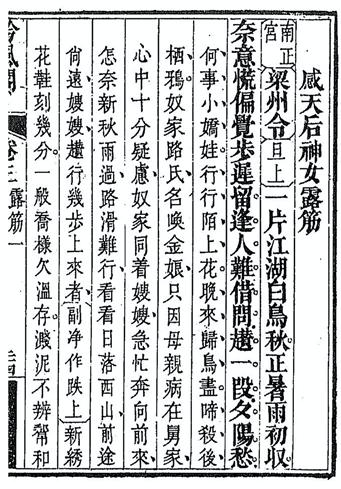 《感天后神女露筋》杂剧书影,出自杨潮观《吟风阁杂剧》卷三。