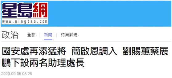 【亚洲天堂技术培训】_香港警务处国安处再添猛将 曾赴内地及海外受训