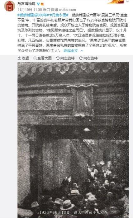 故宫博物院微博截图