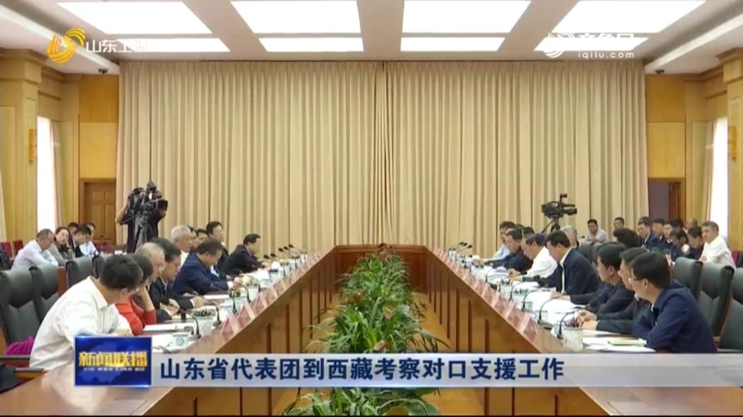 【谷歌排名】_中央座谈会之后,第一个到西藏考察的代表团来自山东