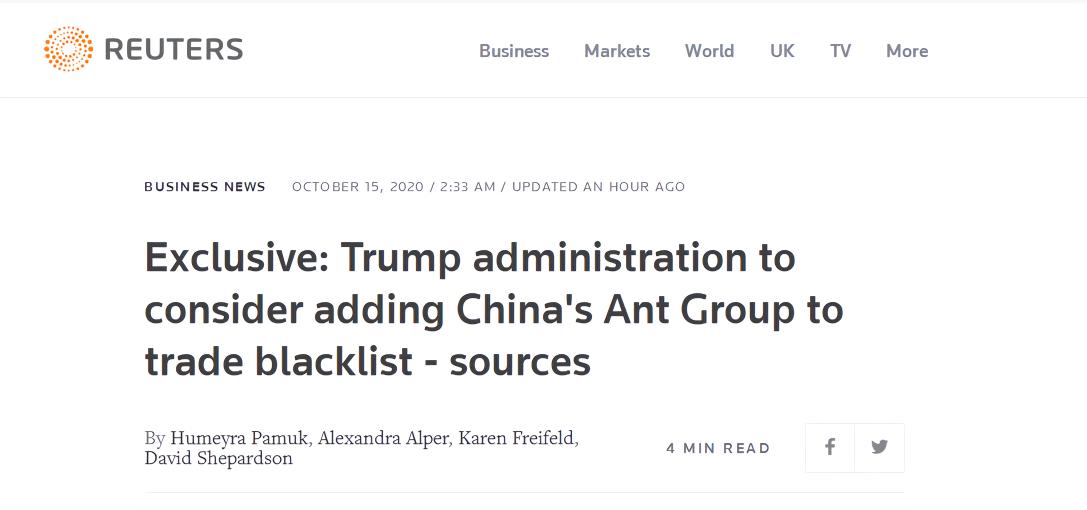 """不怀好意!外媒:特朗普政府考虑将蚂蚁集团列入""""贸易黑名单"""""""