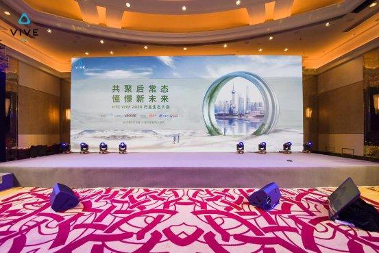 助力合作伙伴,HTC VIVE 2020行业生态大会带来企业新动力